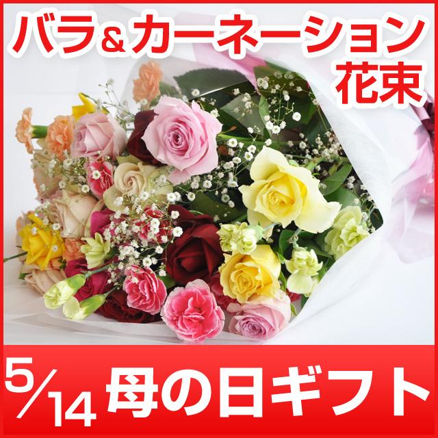 バラの花束 母の日ギフト