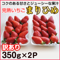 まりひめ 完熟イチゴ