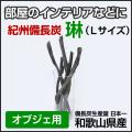 紀州備長炭 オブジェ・インテリア用(Lサイズ)