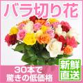 バラ 切り花