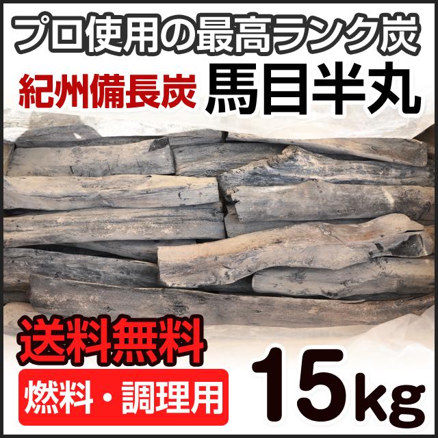 紀州備長炭 馬目半丸 15kg