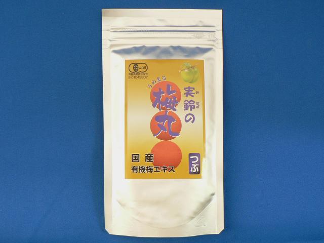 梅肉エキスつぶ 梅丸【国産有機梅使用】