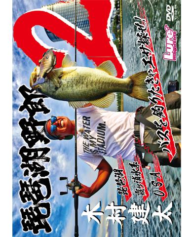 琵琶湖野郎2