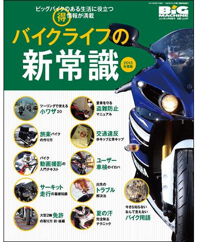 ビッグマシン2013年6月号臨時増刊「バイクライフの新常識」