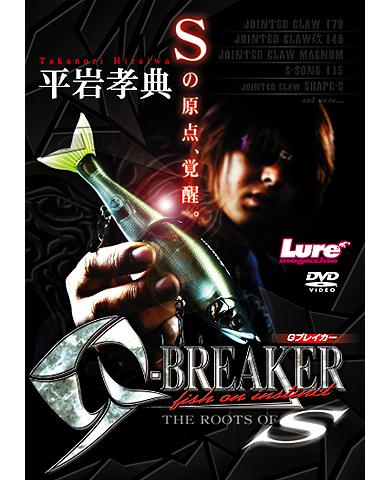 平岩孝典・G-BREAKER