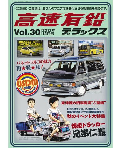 高速有鉛デラックス Vol.30
