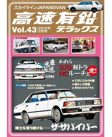 高速有鉛デラックス Vol.43