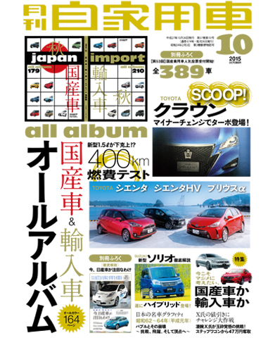 月刊自家用車2015年10月号