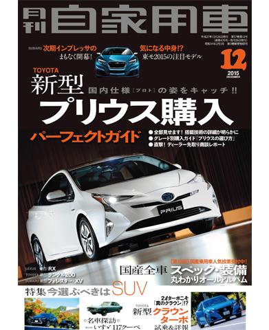 月刊自家用車2015年12月号