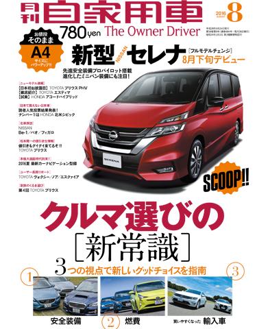月刊自家用車2016年8月号