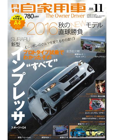 月刊自家用車2016年11月号