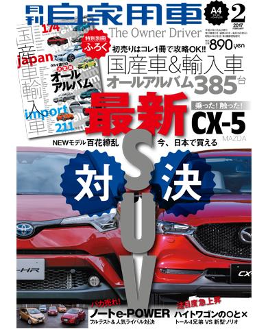 月刊自家用車2017年2月号