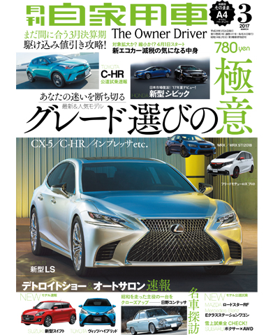 月刊自家用車2017年3月号