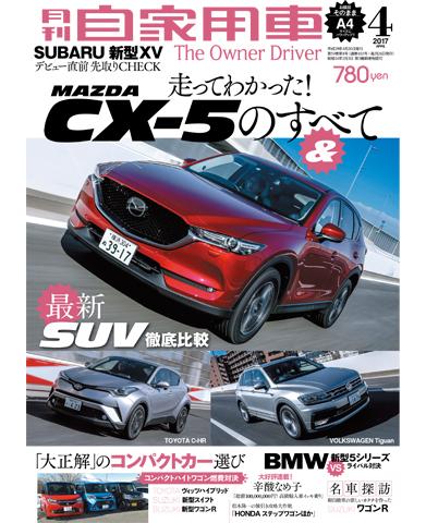 月刊自家用車2017年4月号