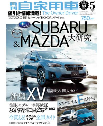 月刊自家用車2017年5月号