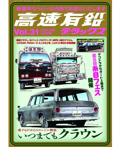 高速有鉛デラックス Vol.31