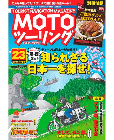 MOTOツーリング2016年5月号