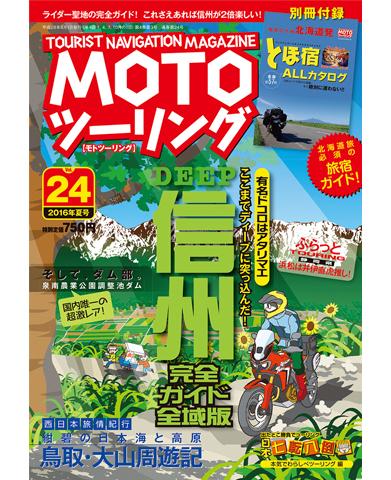 MOTOツーリング2016年8月号