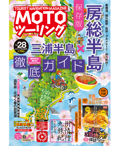 MOTOツーリング2017年5月号