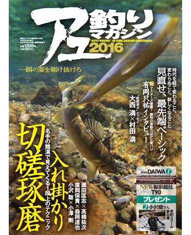 アユ釣りマガジン2016