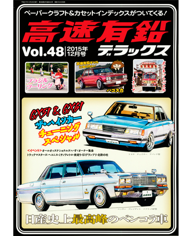 高速有鉛デラックス Vol.48