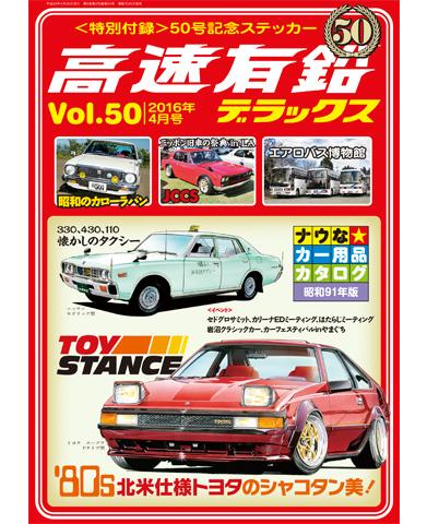 高速有鉛デラックス Vol.50