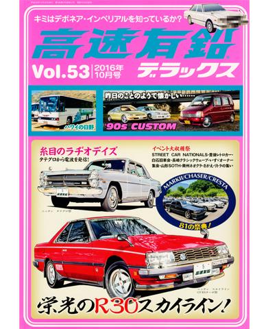 高速有鉛デラックス Vol.53