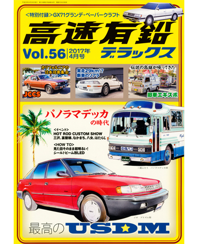高速有鉛デラックス Vol.56