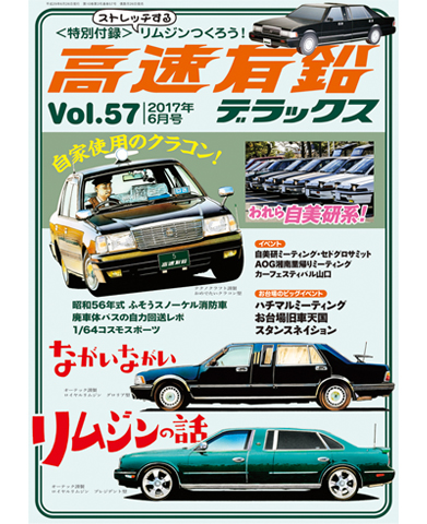 高速有鉛デラックス Vol.57