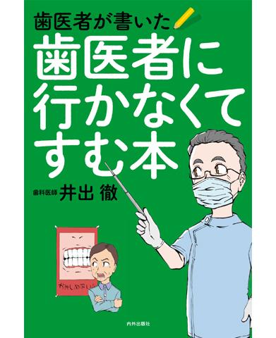 井出徹・著『歯医者が書いた 歯医者に行かなくてすむ本』(四六判)