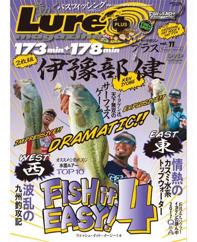 ナイガイムック・ルアーマガジンプラスvol.11 「伊豫部健 FISH it EASY! 4」