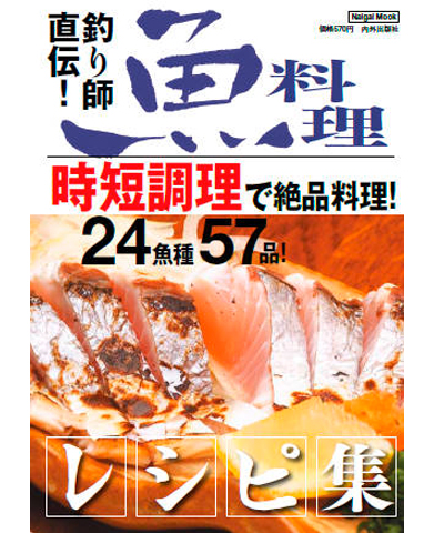 魚料理レシピ集