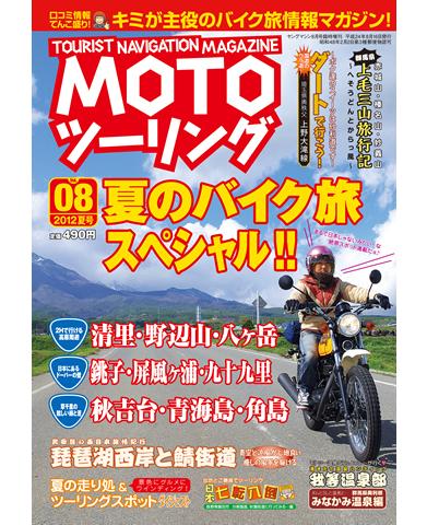 ヤングマシン8月号臨時増刊「MOTOツーリング」2012夏号