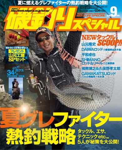 磯釣りスペシャル2016年9月号