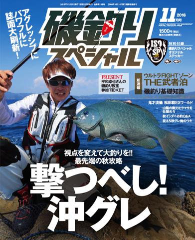磯釣りスペシャル2016年11月号