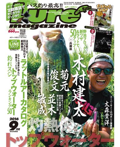 ルアーマガジン2016年9月号