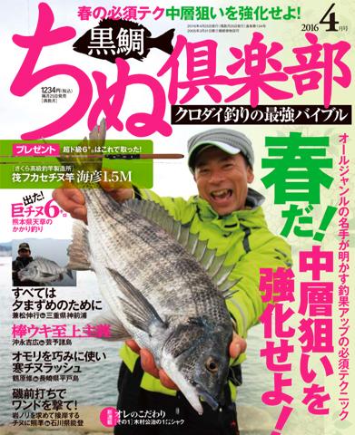 ちぬ倶楽部2016年4月号