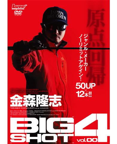「BIG SHOT」vol.4 金森隆志