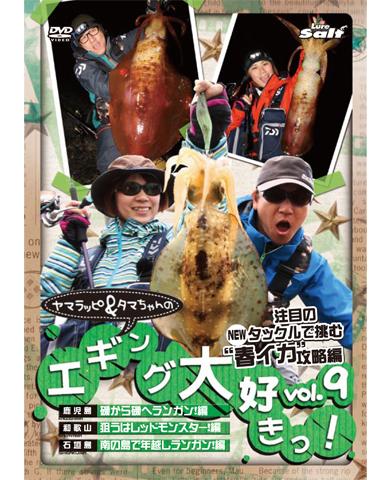 ヤマラッピ&タマちゃんのエギング大好きっ! vol.9
