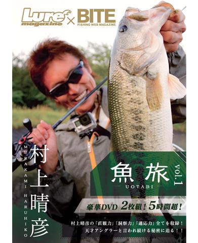 村上晴彦 魚旅 vol.1