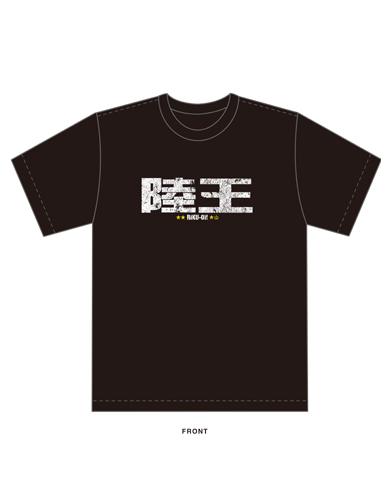 陸王Tシャツ