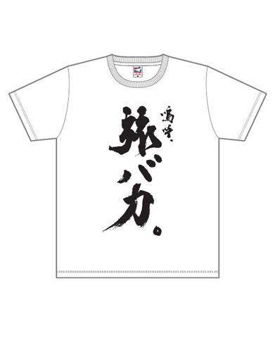 旅バカTシャツ(白・L)