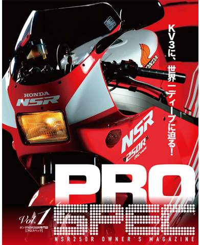 PROSPEC-016 ※ステッカー付