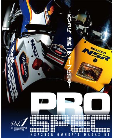 PROSPEC-018/88Y ※ステッカー付