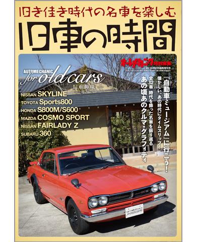 オートメカニック2015年2月臨増 「旧き佳き時代の名車を楽しむ 旧車の時間」