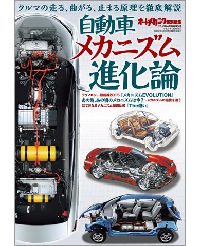 オートメカニック2015年4月臨増 「自動車メカニズム進化論」