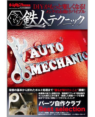 オートメカニック2015年5月臨増 「クルマいじり鉄人テクニック」