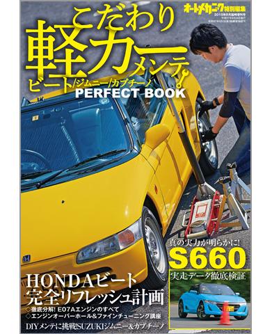 オートメカニック2015年8月臨増 「こだわり軽カーメンテPERFECTBOOK」