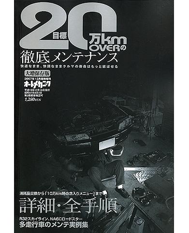 オートメカニック臨時増刊07年12月号