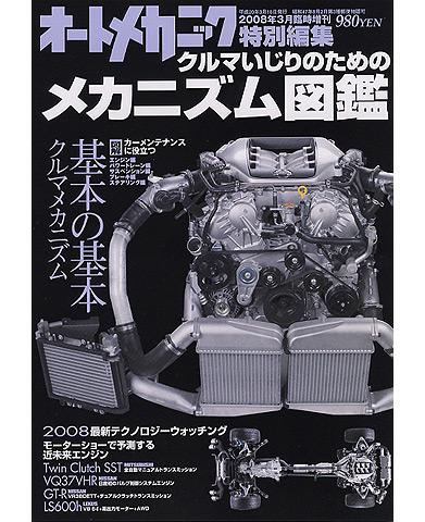 オートメカニック臨時増刊08年3月号